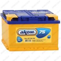 Аккумулятор AKOM Classic 6CT-75 / 75Ah