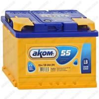 Аккумулятор AKOM Classic LB 55Ah / Низкий