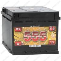 Аккумулятор 555 6СТ-60-А3 L / 60Ah