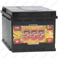 Аккумулятор 555 6СТ-60-А3 R / 60Ah